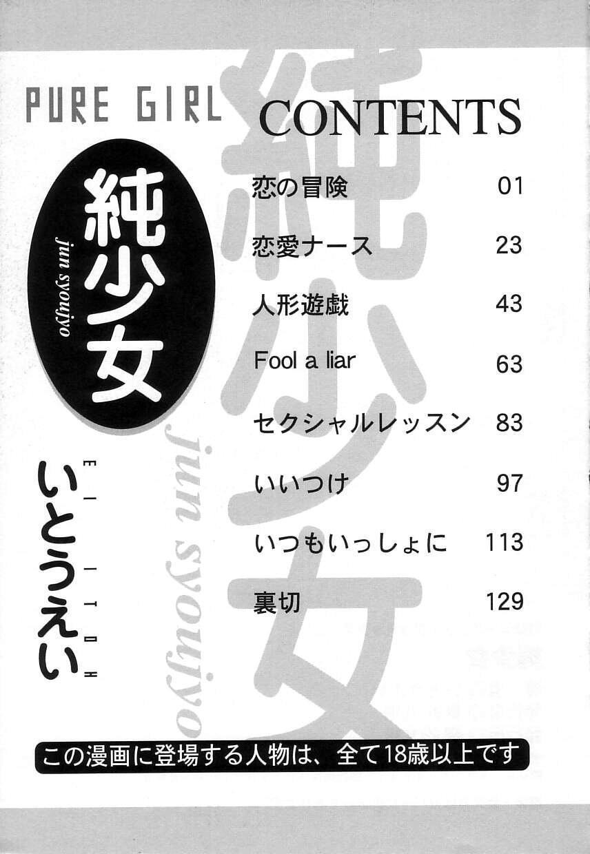 Jun Shoujo 148