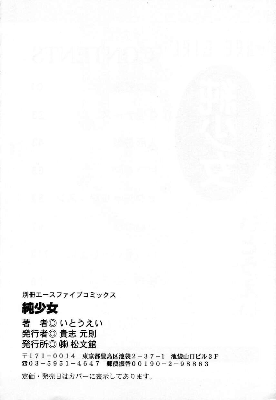 Jun Shoujo 149