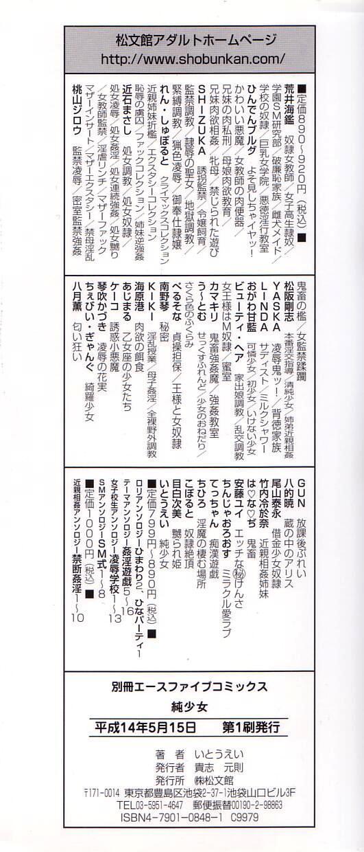 Jun Shoujo 155
