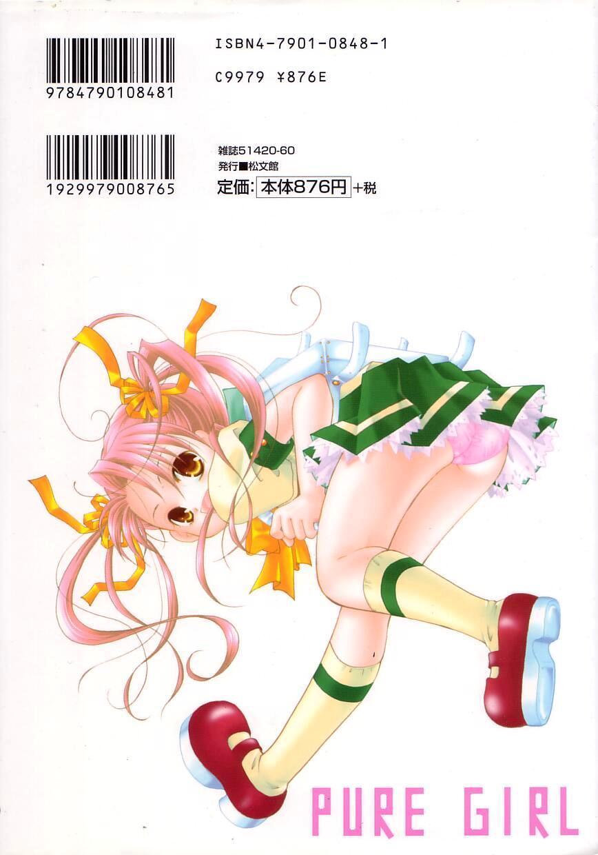 Jun Shoujo 156