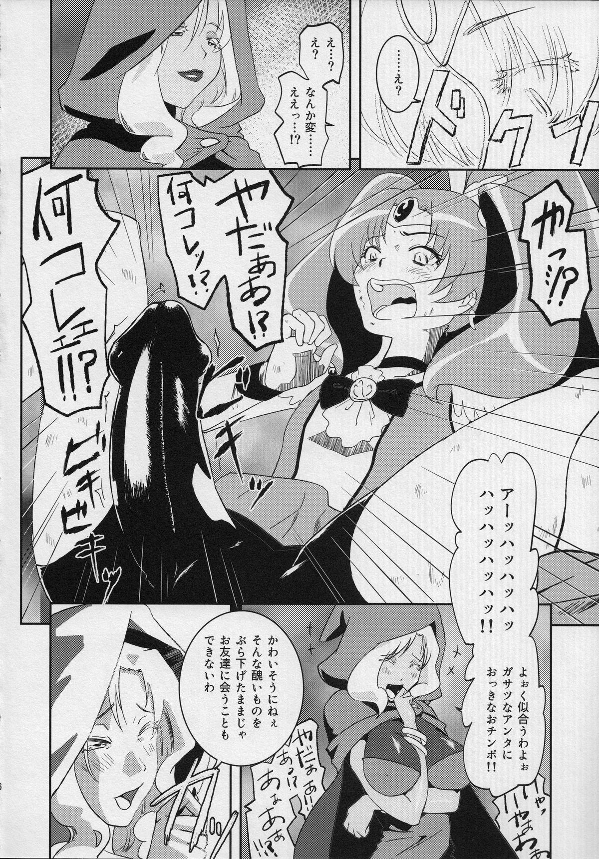 NichiAsa dazo!? Kagen shiro!!! 4