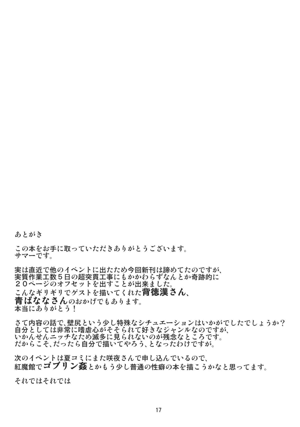 Kabejiri Sakuya-san 15
