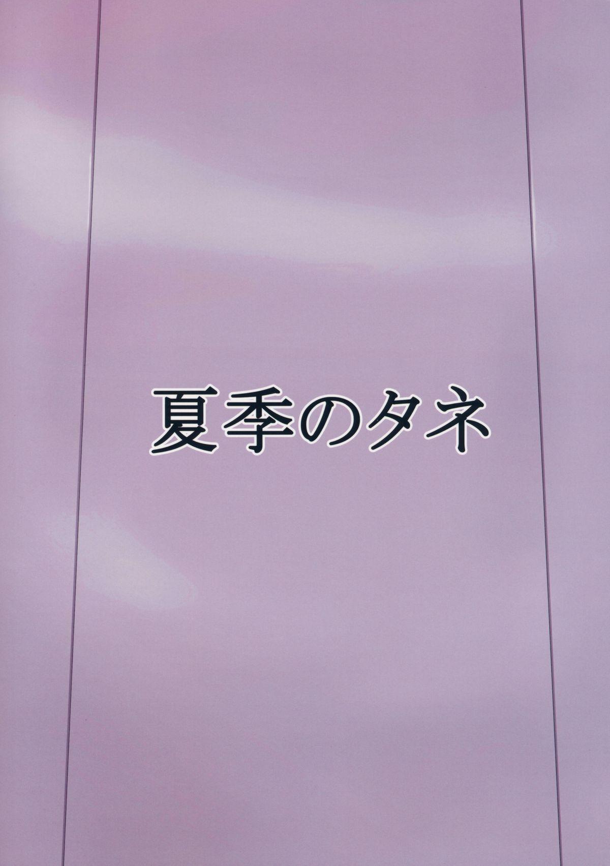 Kabejiri Sakuya-san 17