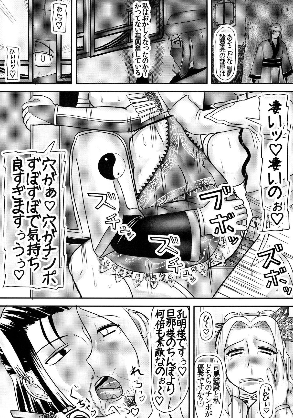 Shukuteki no ko wo Haramu Aisai 15