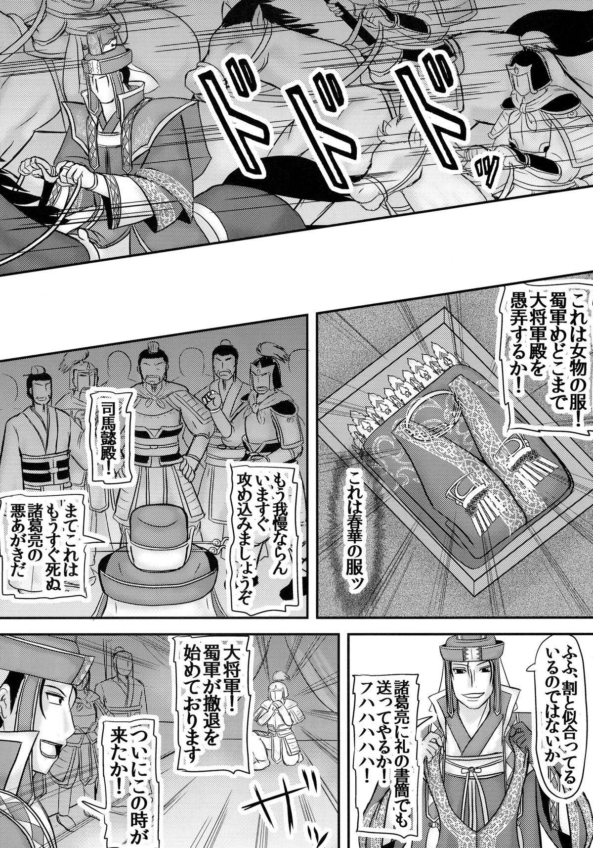 Shukuteki no ko wo Haramu Aisai 19