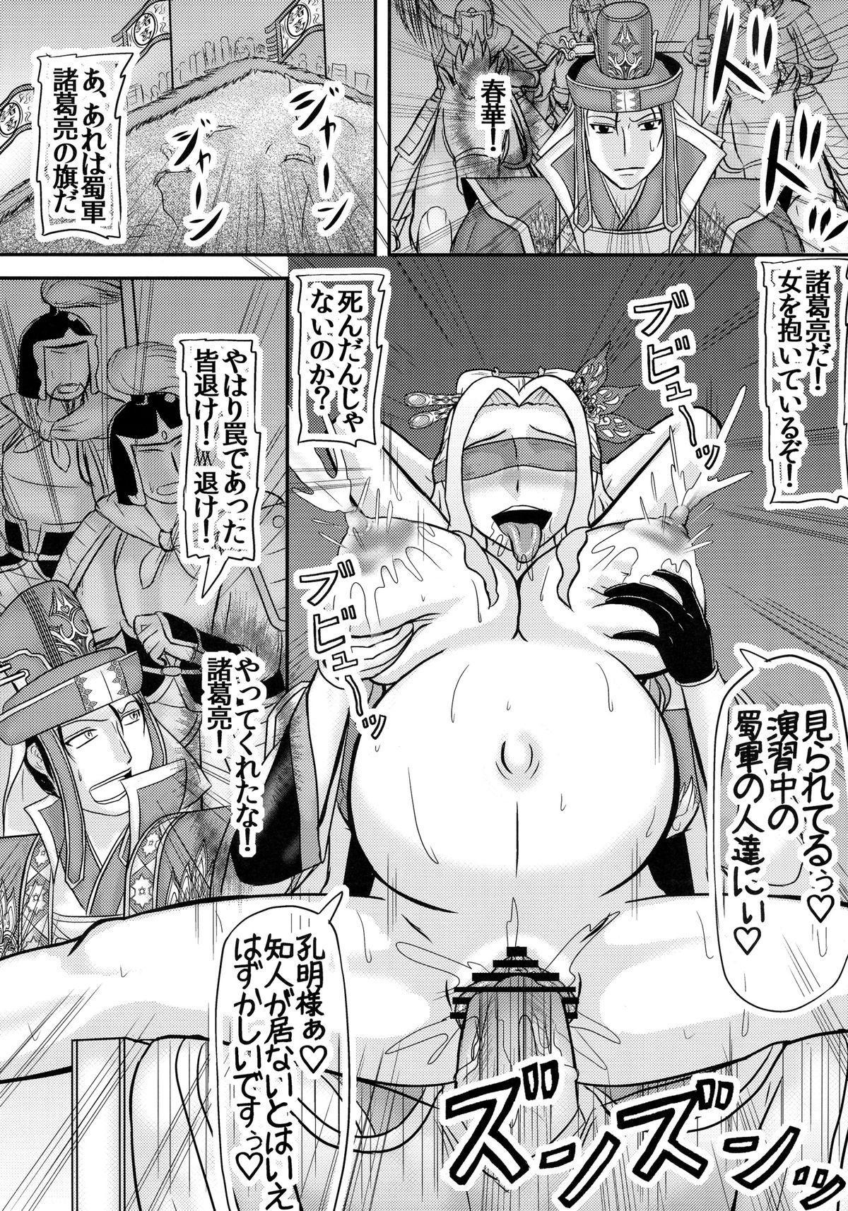 Shukuteki no ko wo Haramu Aisai 20