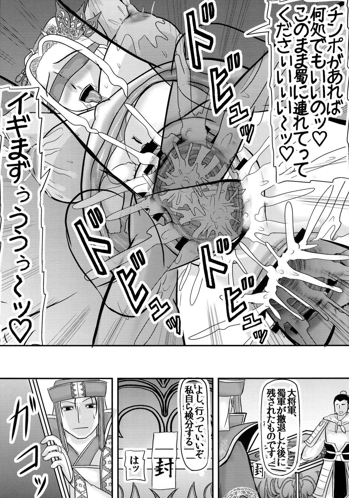Shukuteki no ko wo Haramu Aisai 24