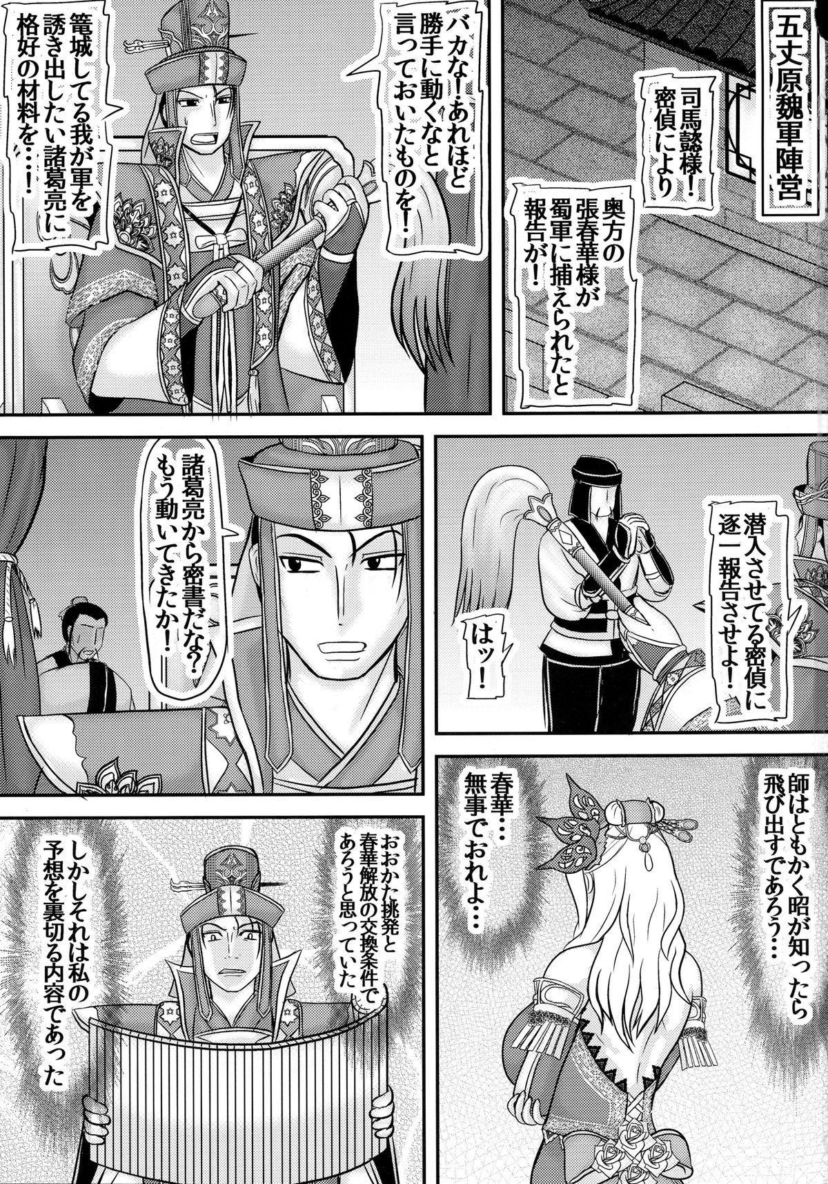 Shukuteki no ko wo Haramu Aisai 2