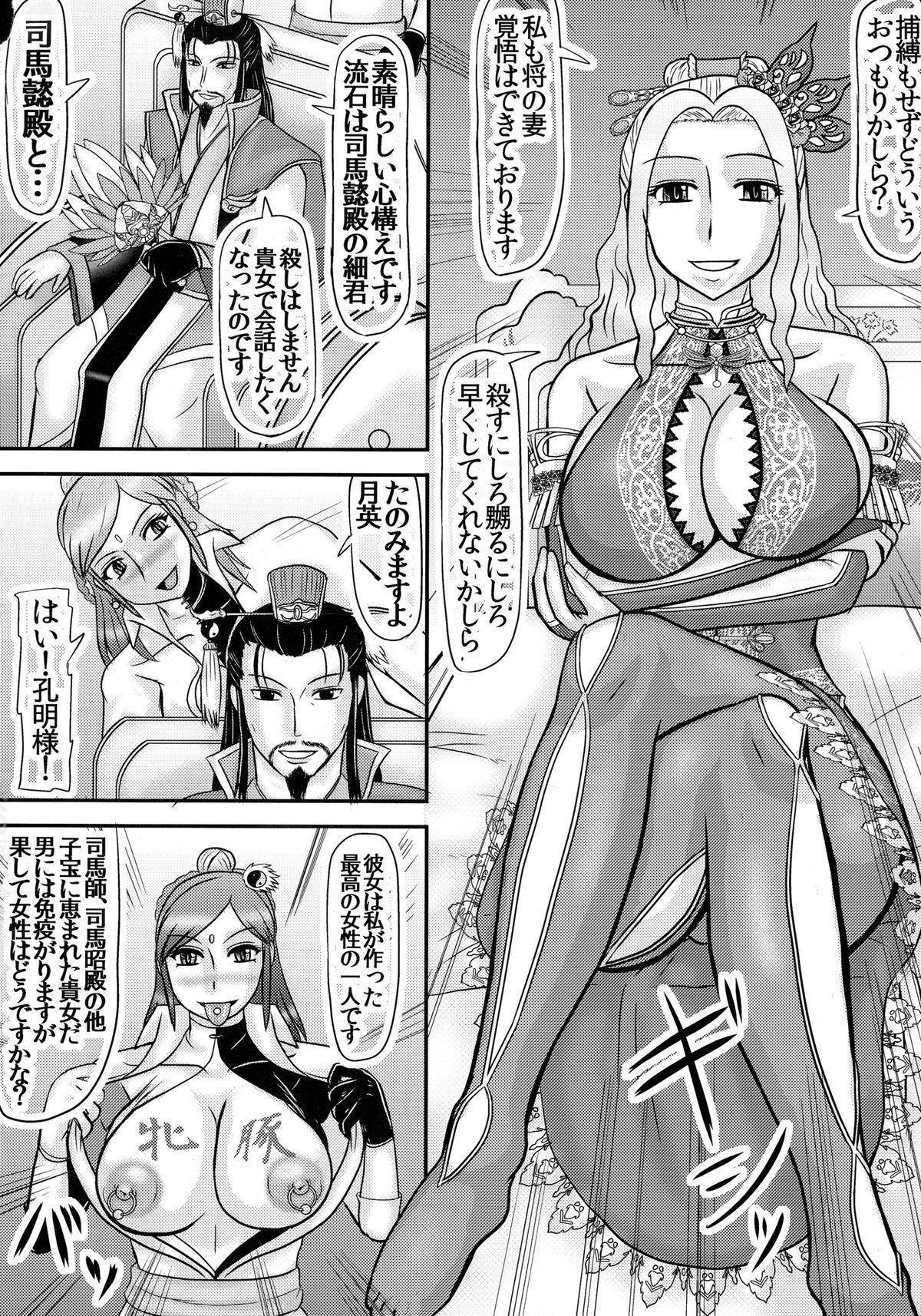 Shukuteki no ko wo Haramu Aisai 3