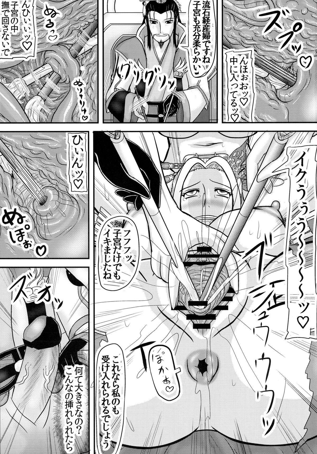 Shukuteki no ko wo Haramu Aisai 8