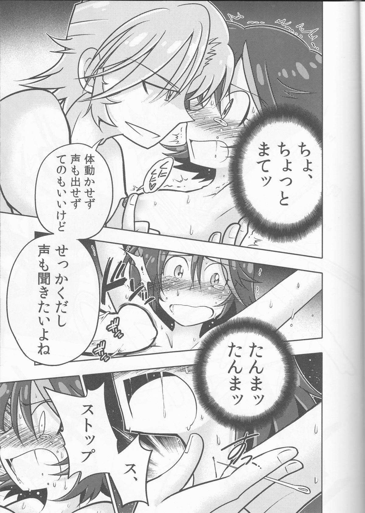 Ryuuko-kun, Ke ga Hami deteru Kara Sotte Ageyou!!! 9