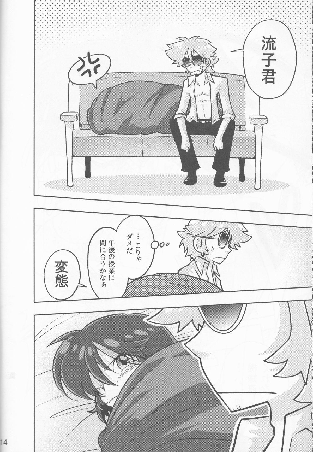 Ryuuko-kun, Ke ga Hami deteru Kara Sotte Ageyou!!! 14
