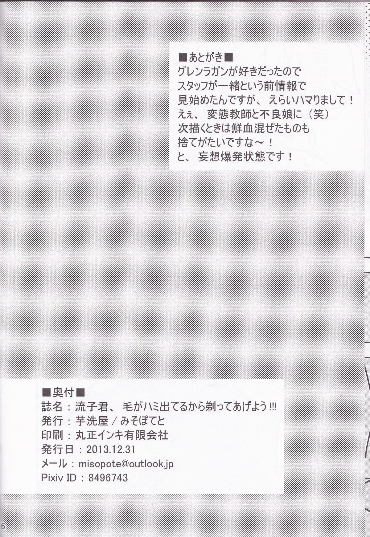 Ryuuko-kun, Ke ga Hami deteru Kara Sotte Ageyou!!! 16