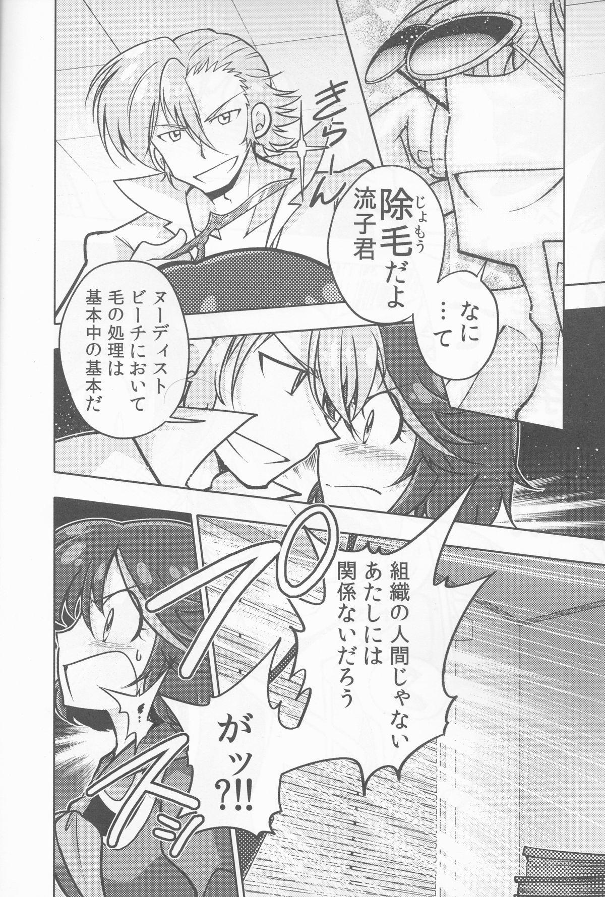 Ryuuko-kun, Ke ga Hami deteru Kara Sotte Ageyou!!! 2