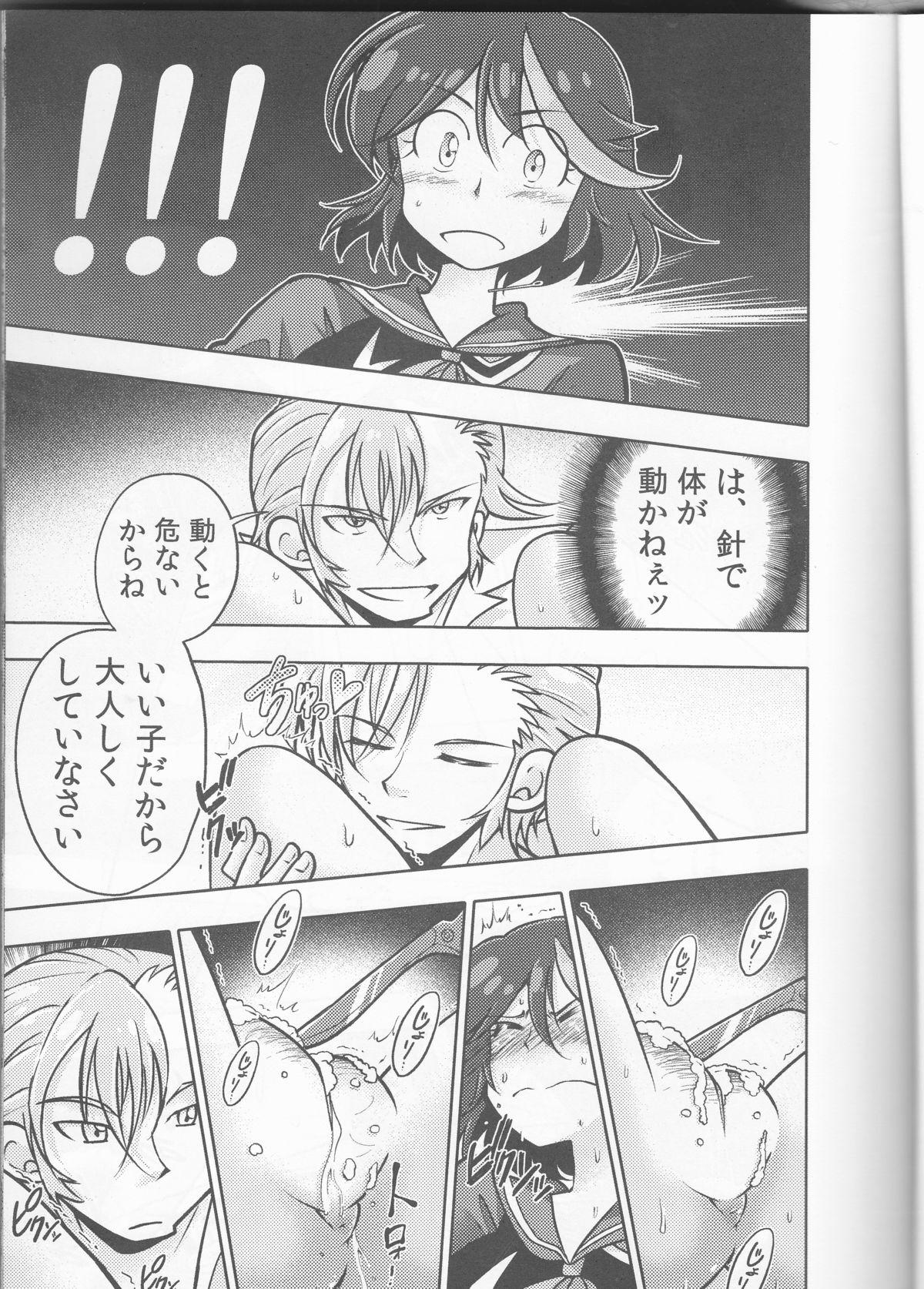 Ryuuko-kun, Ke ga Hami deteru Kara Sotte Ageyou!!! 3