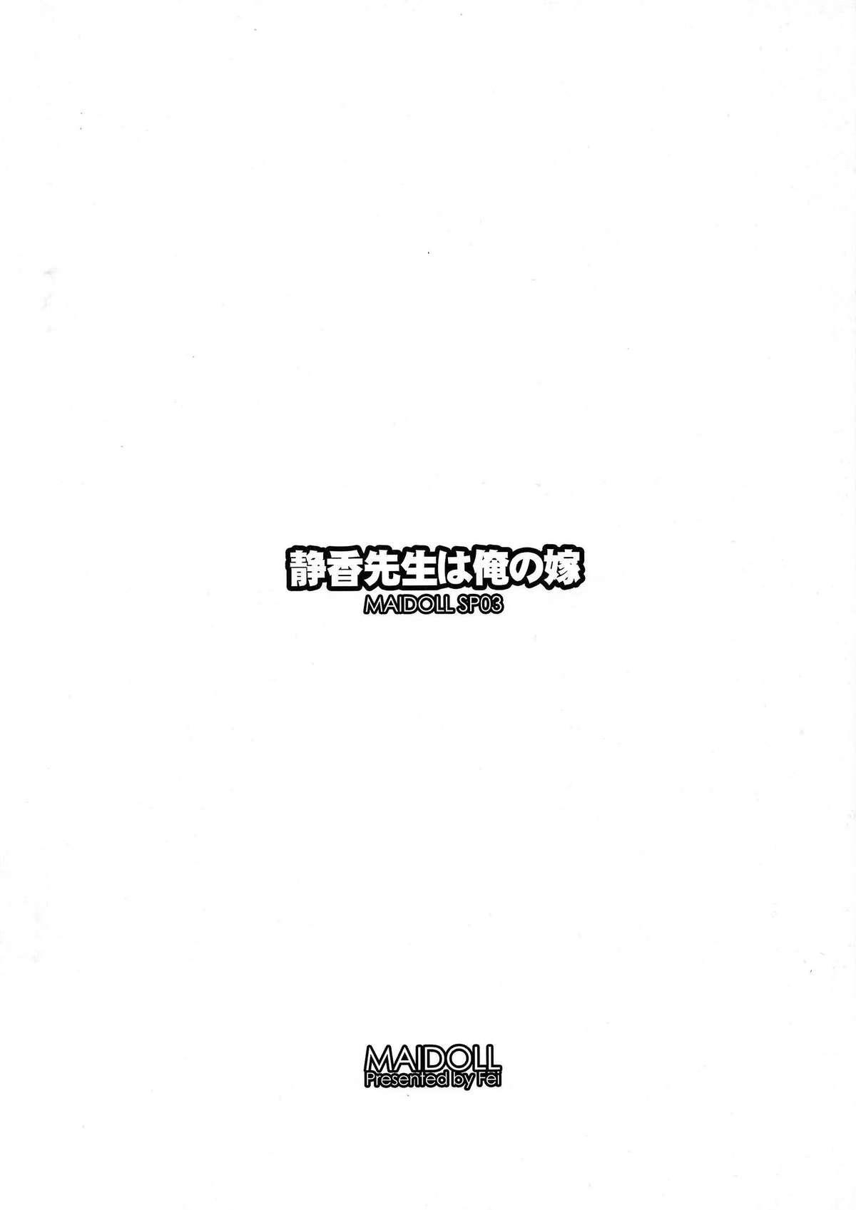 Shizuka Sensei wa Ore no Yome 8