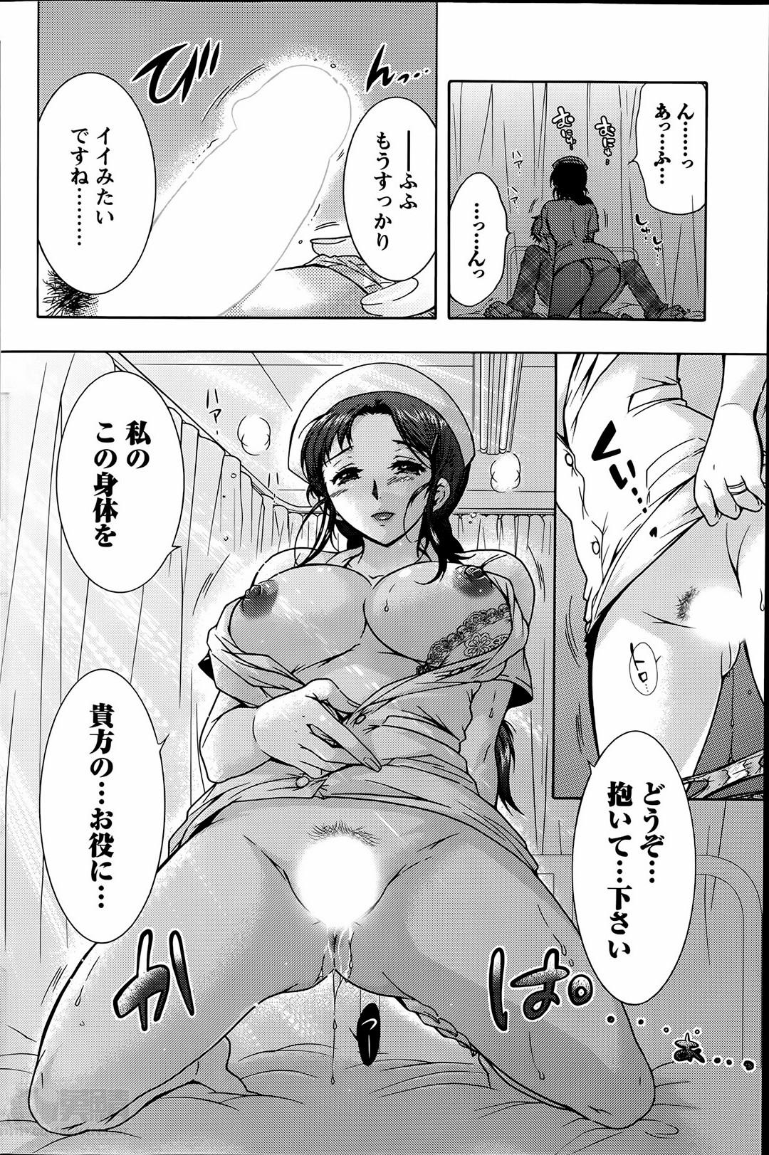 Hitozuma Musubi 143