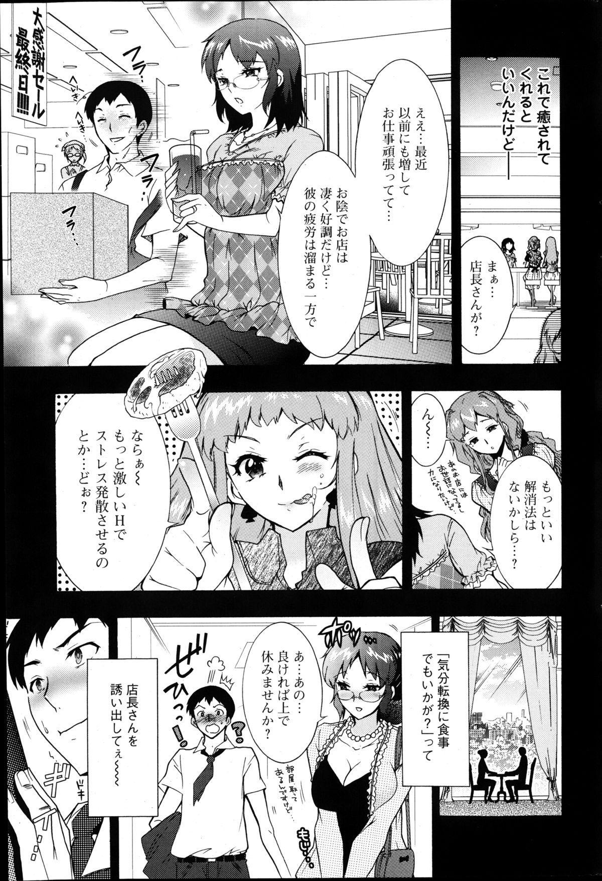 Hitozuma Musubi 170