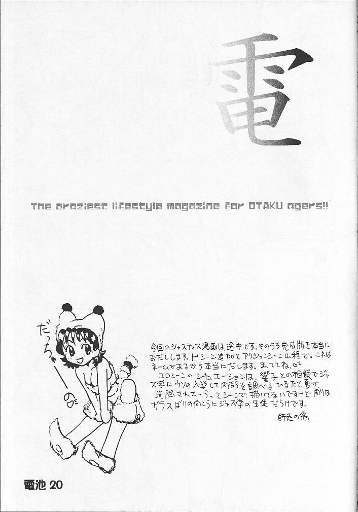 Denchi Battery Vol.2 18