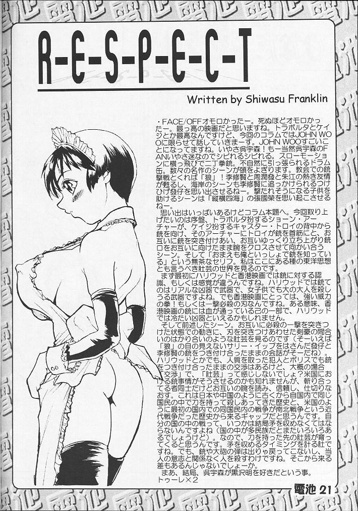 Denchi Battery Vol.2 19