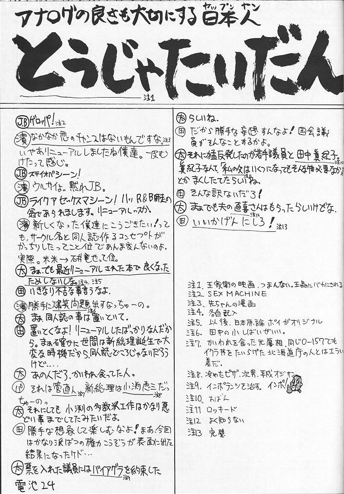 Denchi Battery Vol.2 22