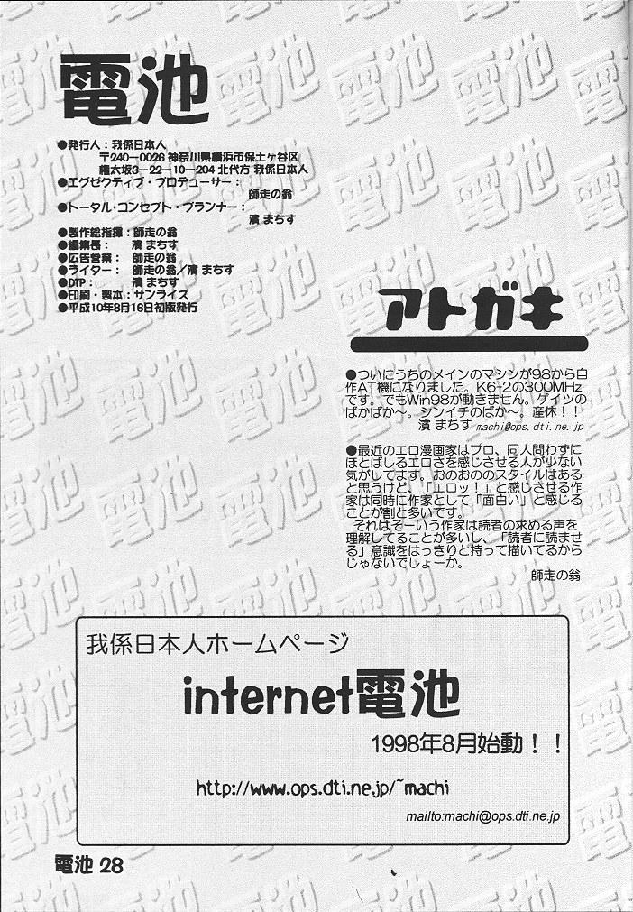 Denchi Battery Vol.2 25