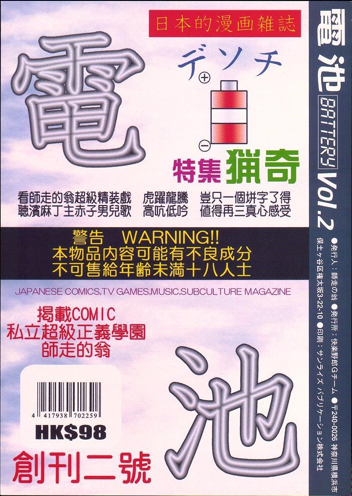 Denchi Battery Vol.2 26