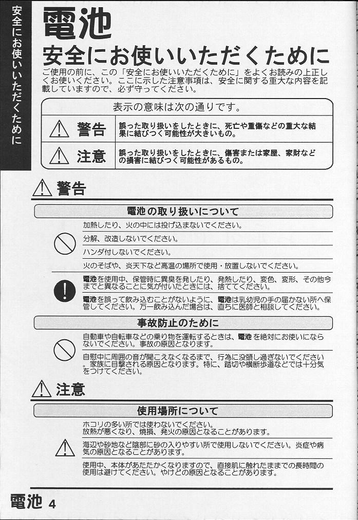 Denchi Battery Vol.2 2