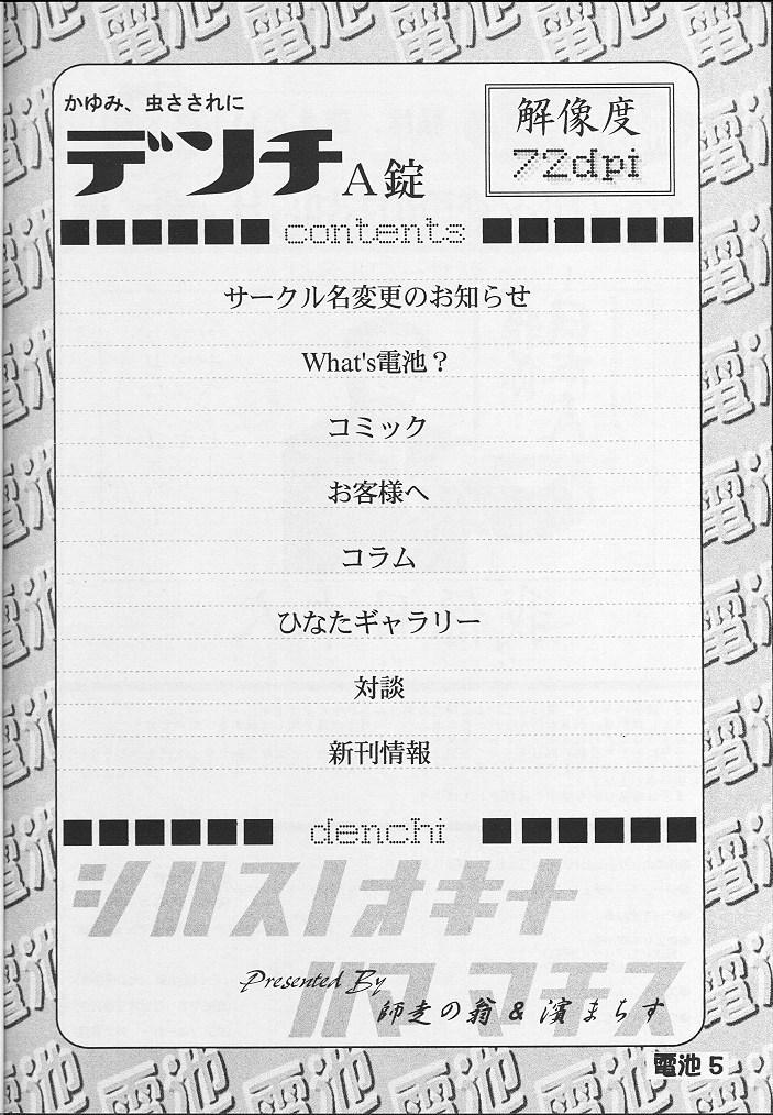 Denchi Battery Vol.2 3