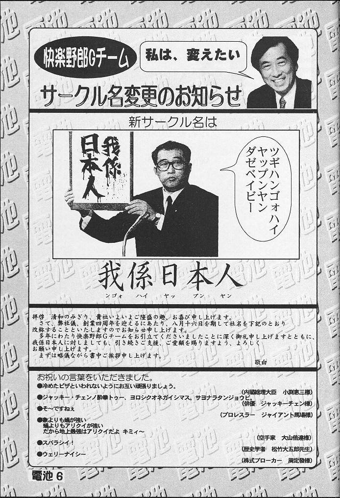 Denchi Battery Vol.2 4