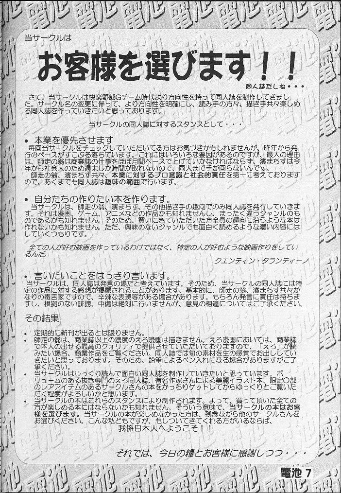 Denchi Battery Vol.2 5