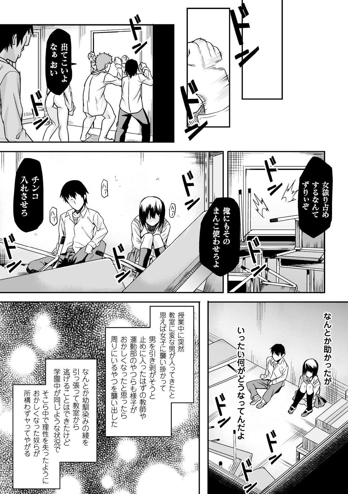 Bessatsu Comic Unreal Inyoku Kansen Hen Vol.1 9