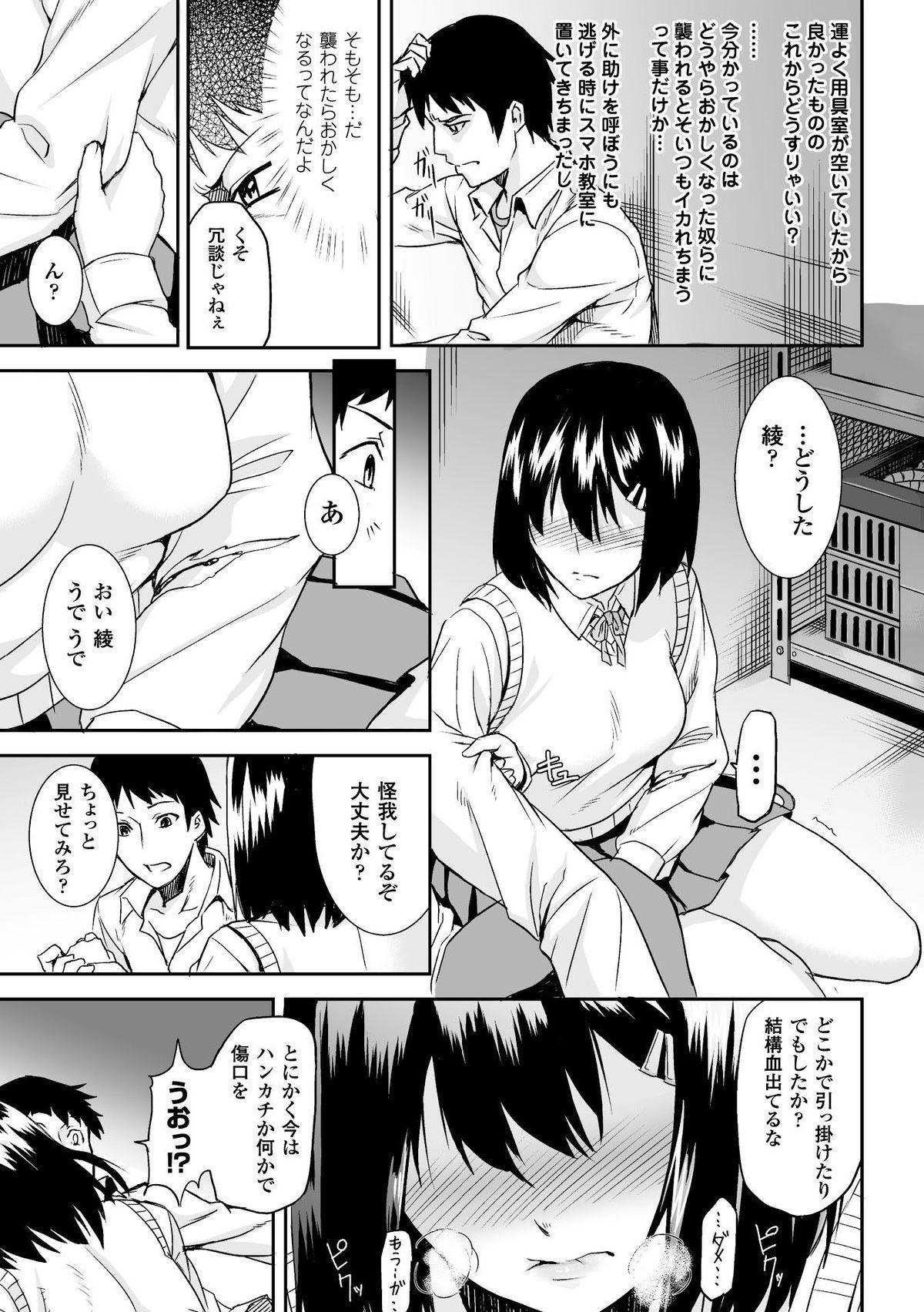 Bessatsu Comic Unreal Inyoku Kansen Hen Vol.1 10