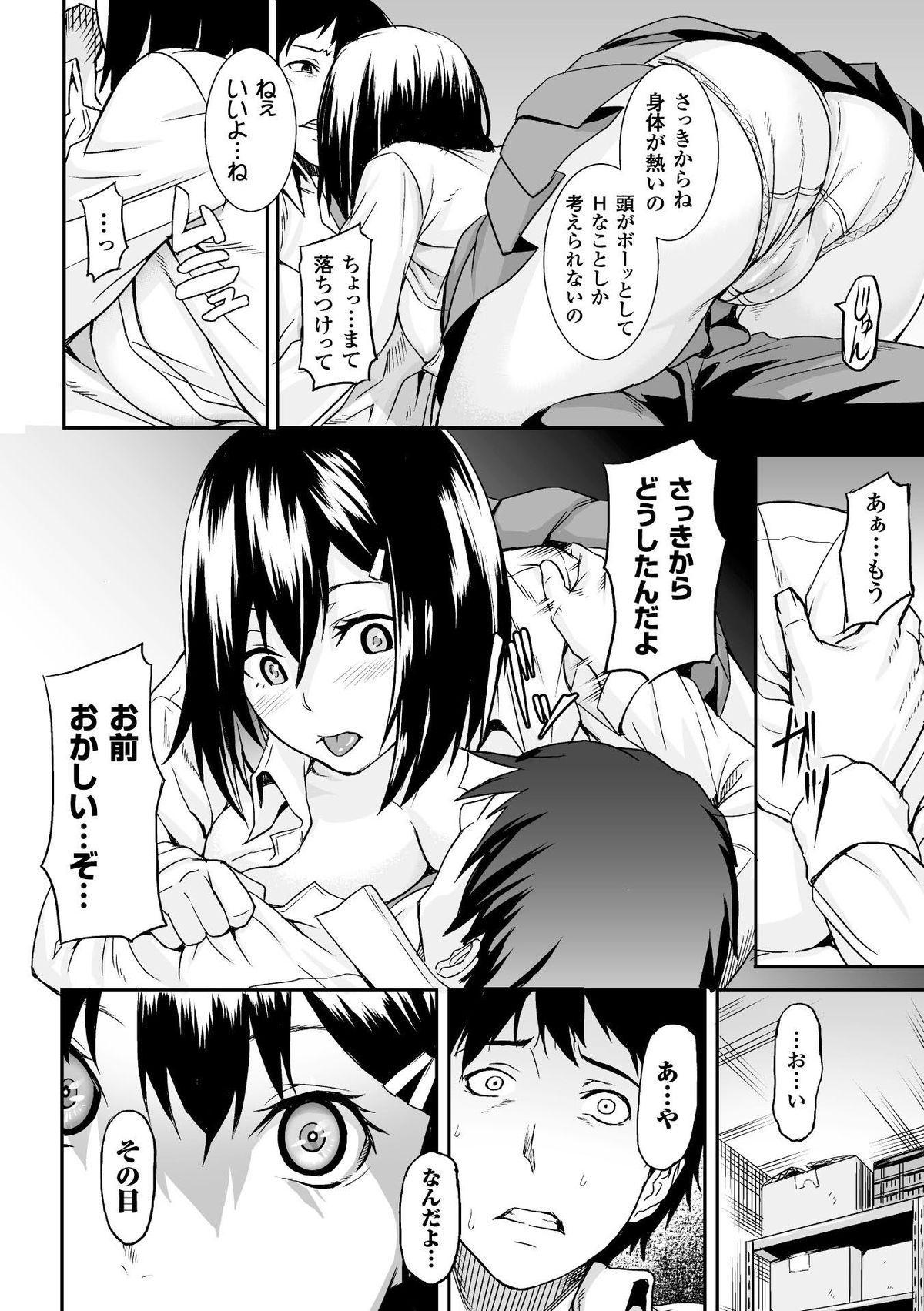 Bessatsu Comic Unreal Inyoku Kansen Hen Vol.1 13