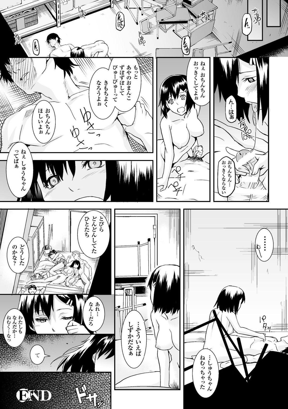 Bessatsu Comic Unreal Inyoku Kansen Hen Vol.1 25
