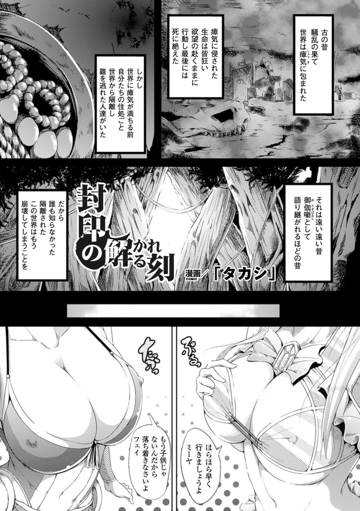Bessatsu Comic Unreal Inyoku Kansen Hen Vol.1 42