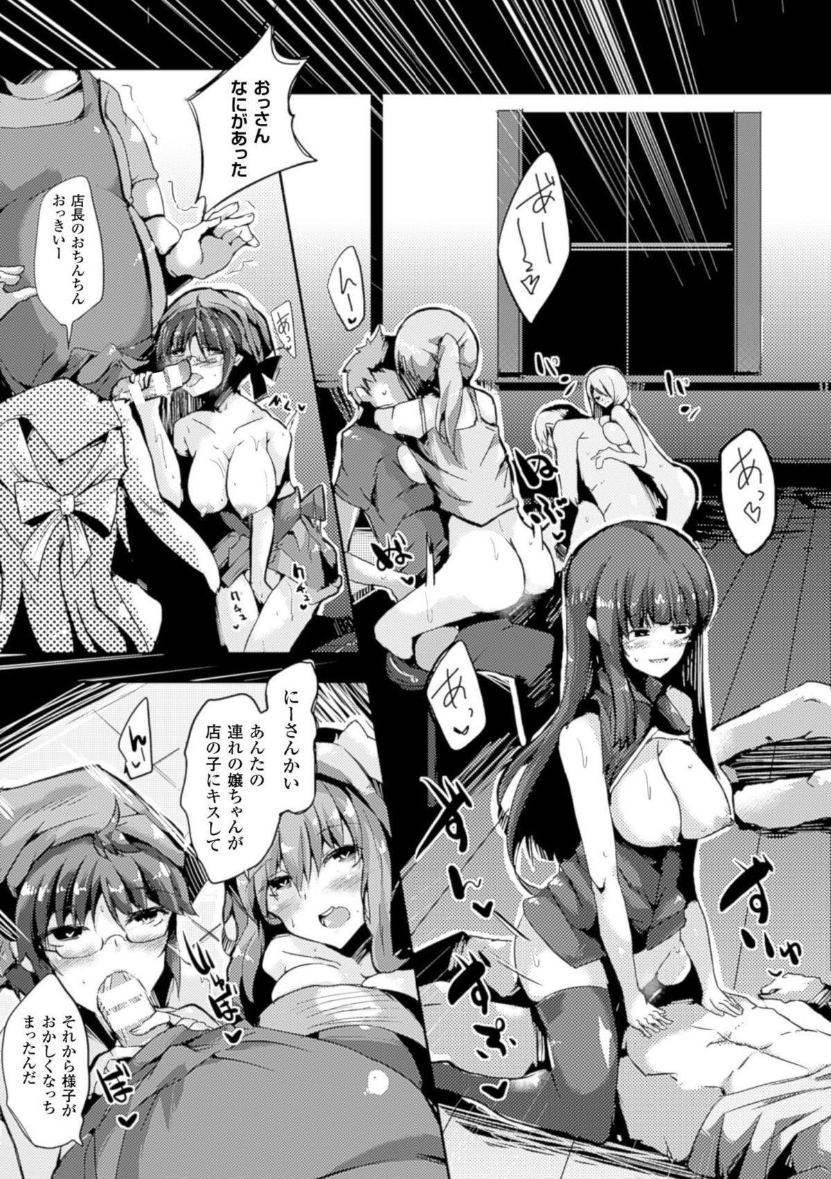 Bessatsu Comic Unreal Inyoku Kansen Hen Vol.1 72
