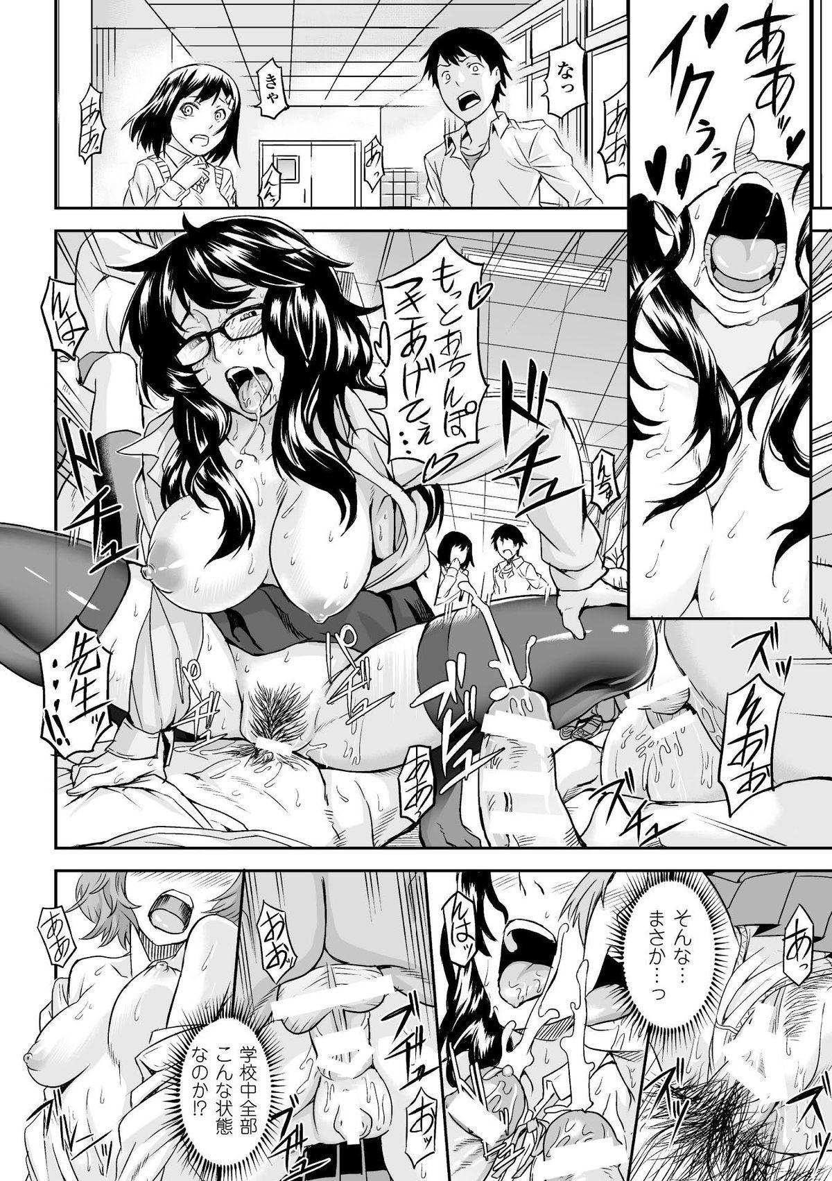 Bessatsu Comic Unreal Inyoku Kansen Hen Vol.1 7