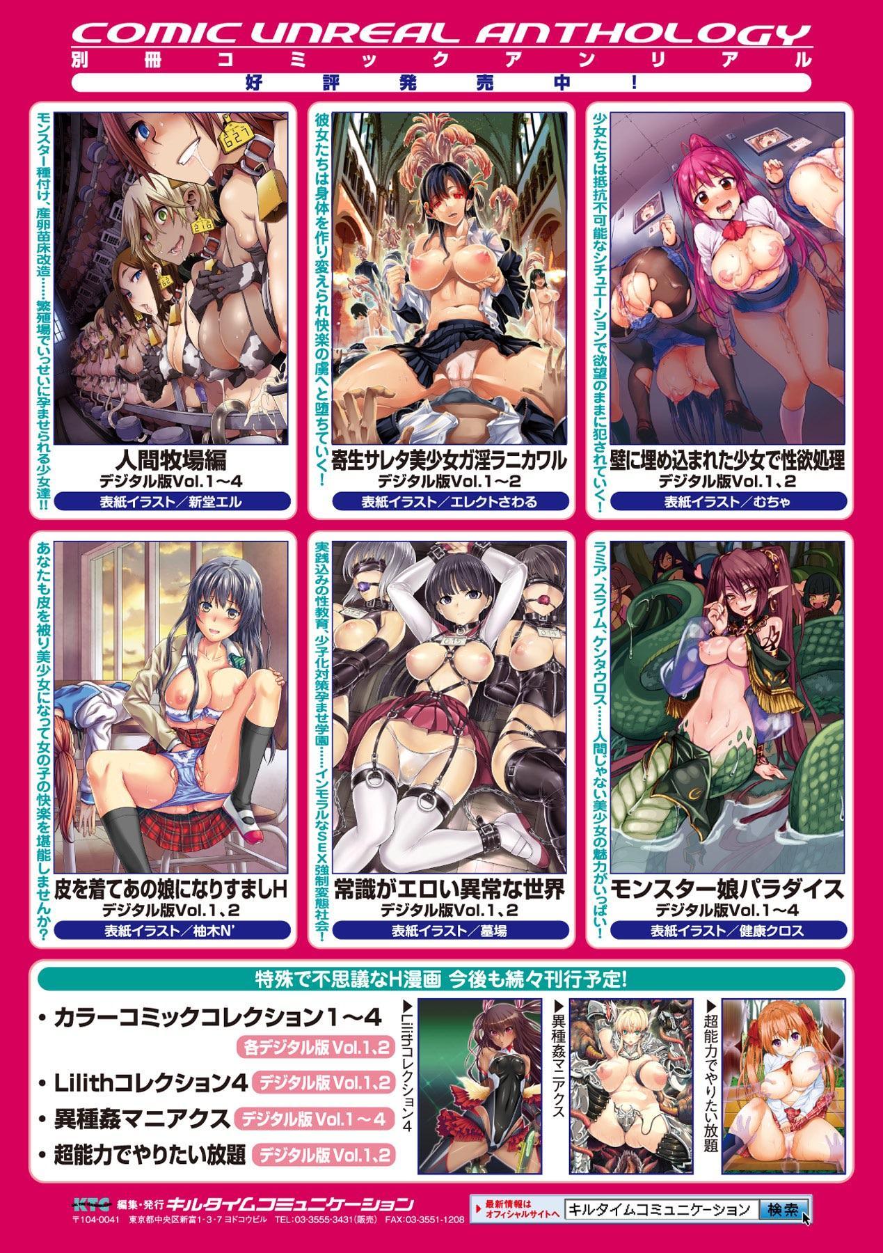 Bessatsu Comic Unreal Inyoku Kansen Hen Vol.1 86