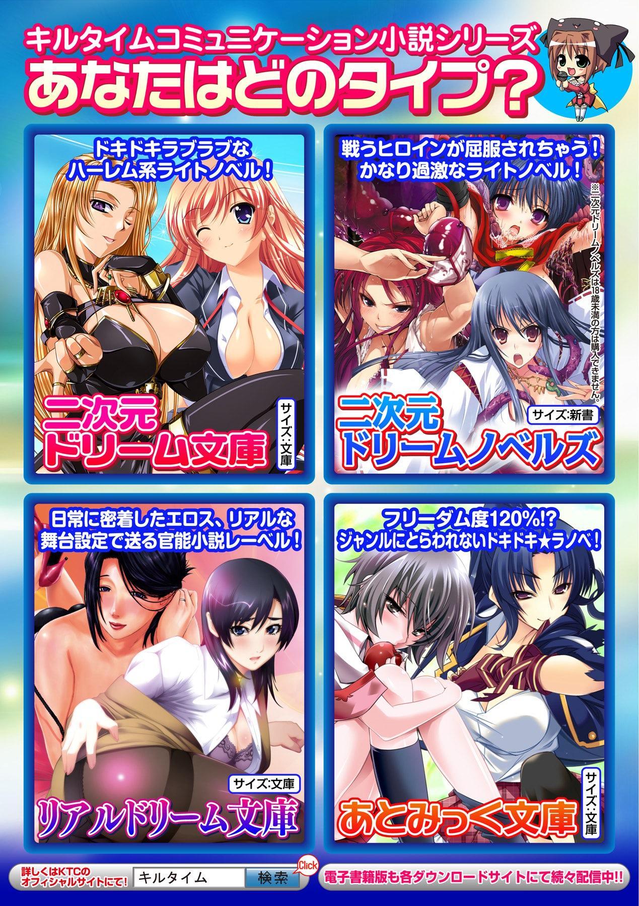 Bessatsu Comic Unreal Inyoku Kansen Hen Vol.1 92