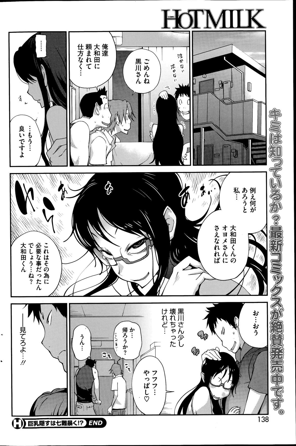 Kyonyuu Kakusu wa Sichinan Abaku Ch.1-7 99