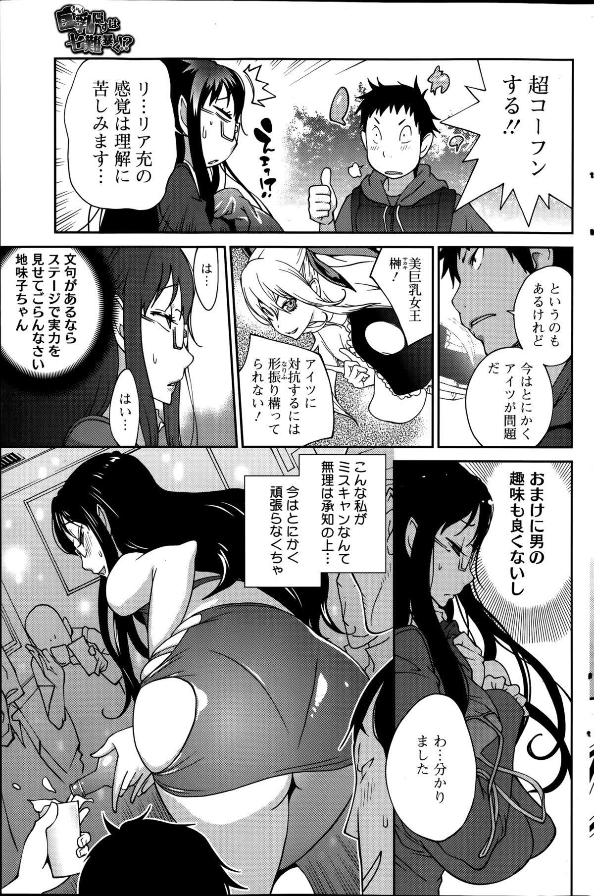 Kyonyuu Kakusu wa Sichinan Abaku Ch.1-7 102