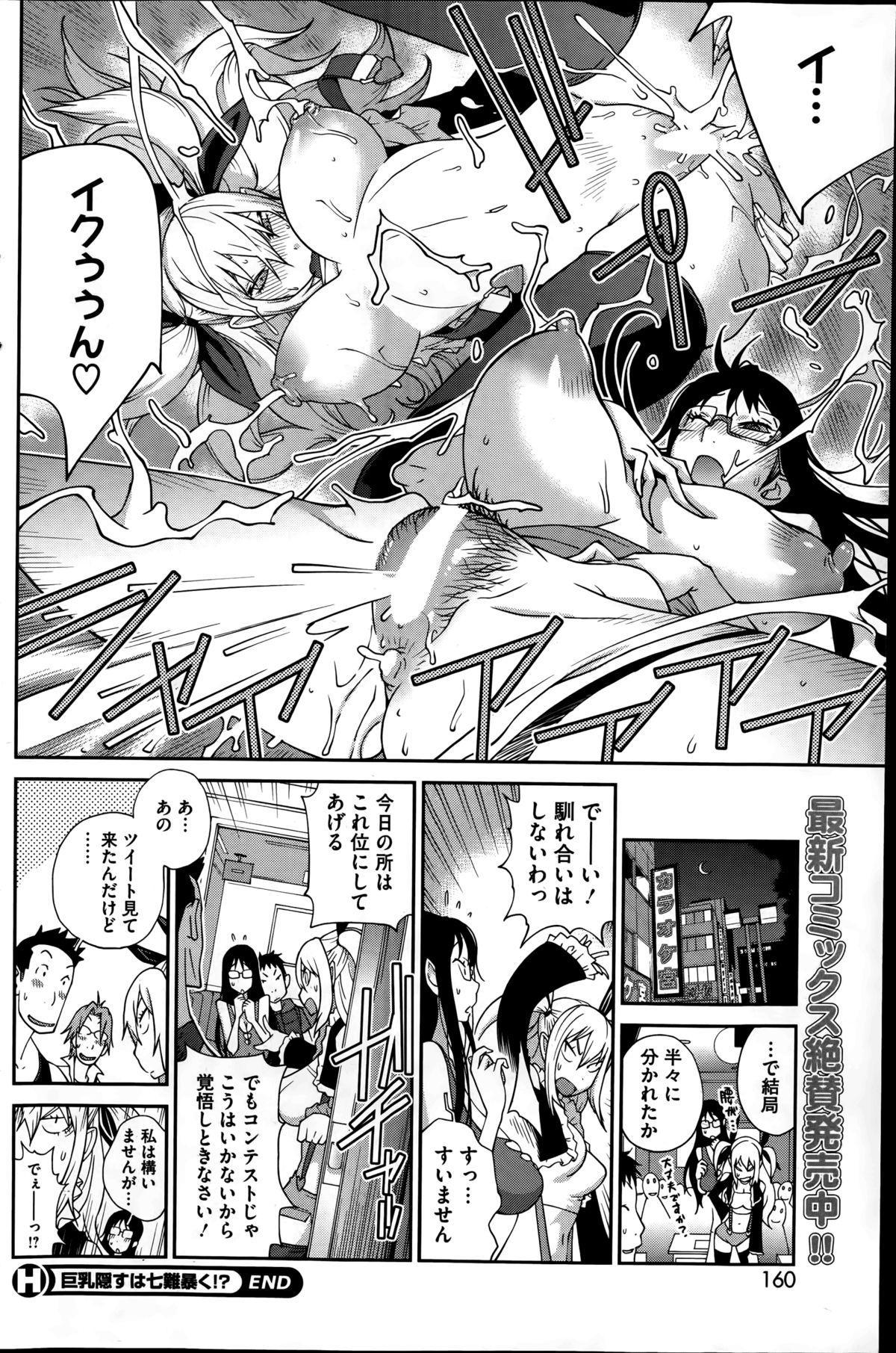 Kyonyuu Kakusu wa Sichinan Abaku Ch.1-7 119