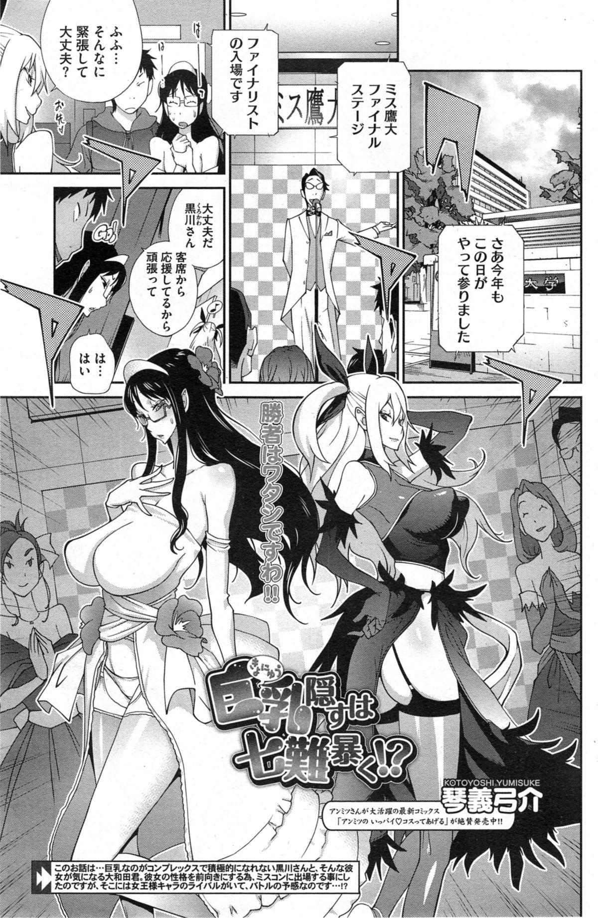 Kyonyuu Kakusu wa Sichinan Abaku Ch.1-7 120