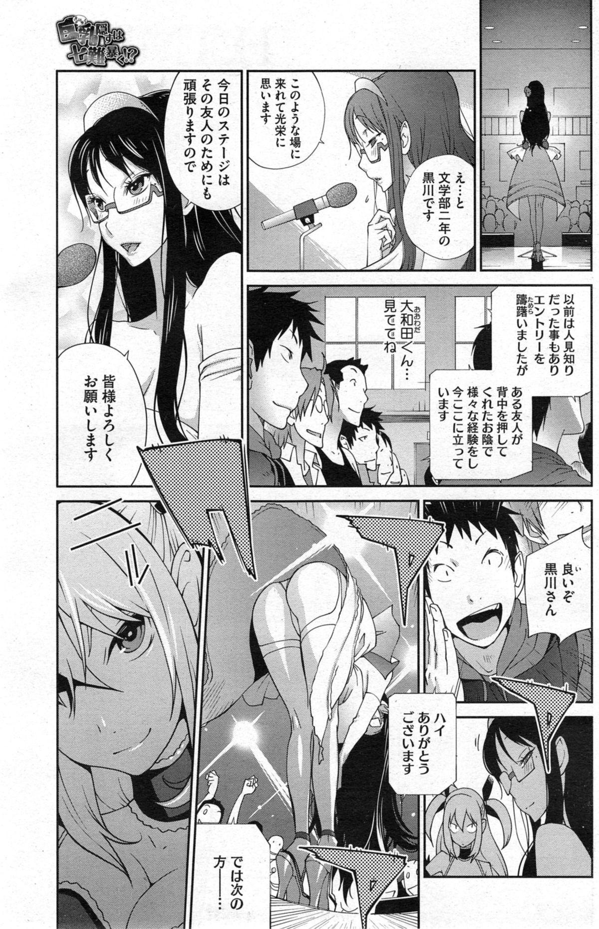 Kyonyuu Kakusu wa Sichinan Abaku Ch.1-7 122