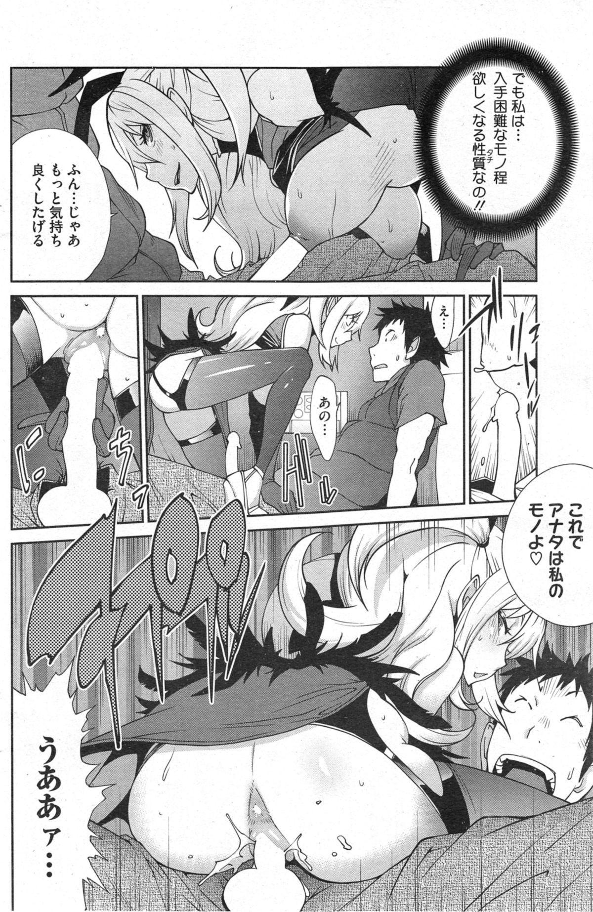 Kyonyuu Kakusu wa Sichinan Abaku Ch.1-7 127