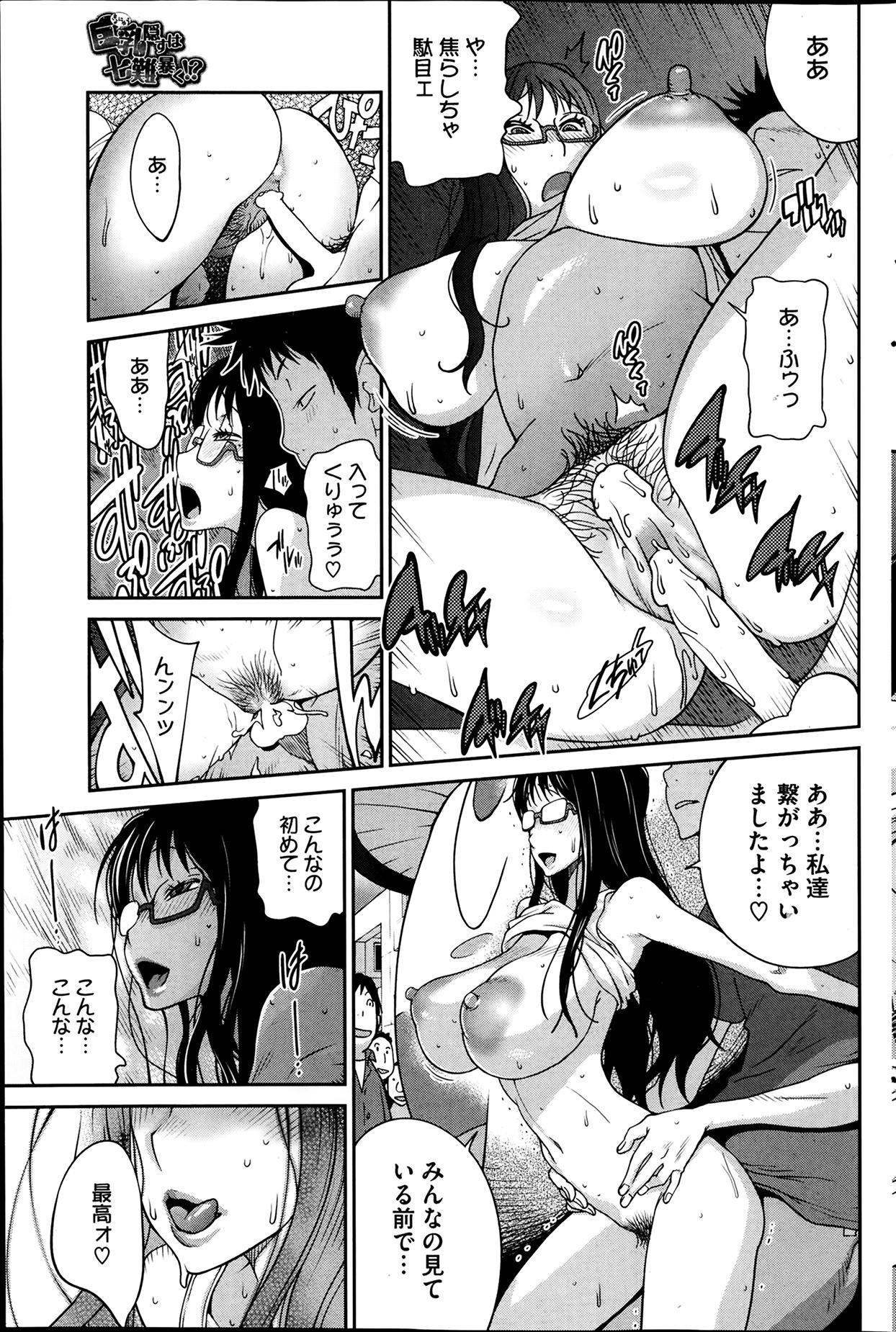 Kyonyuu Kakusu wa Sichinan Abaku Ch.1-7 14