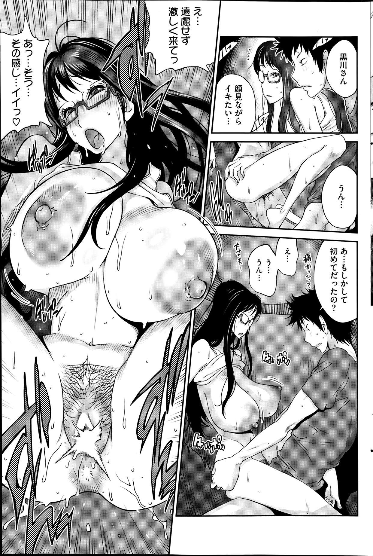 Kyonyuu Kakusu wa Sichinan Abaku Ch.1-7 16