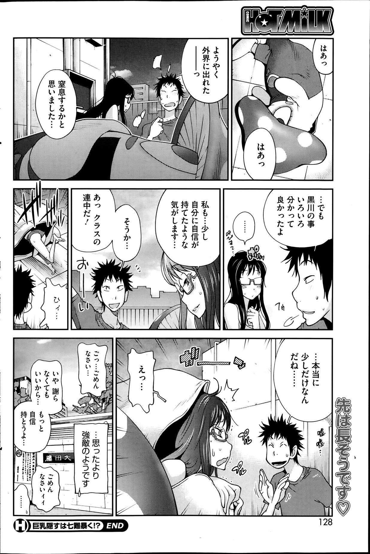 Kyonyuu Kakusu wa Sichinan Abaku Ch.1-7 19