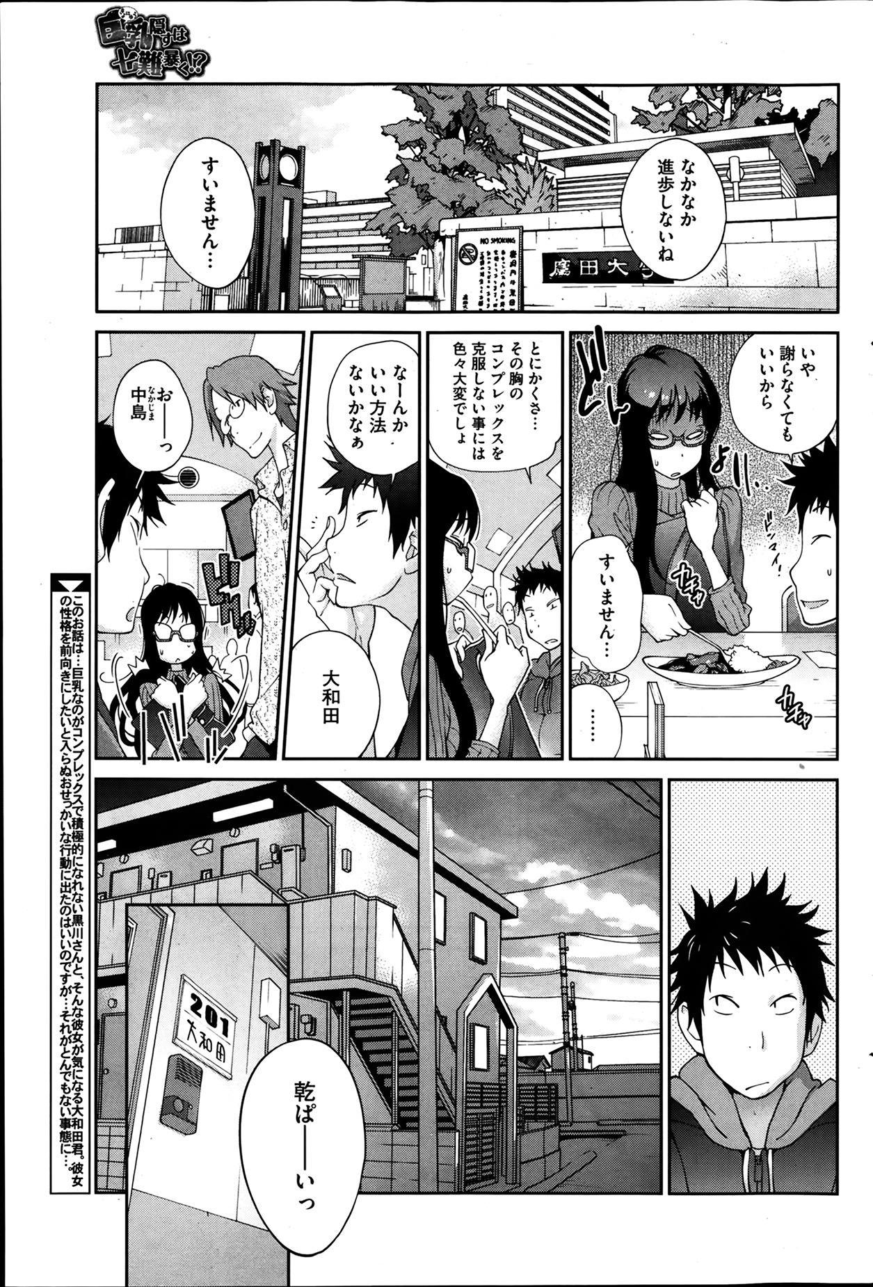 Kyonyuu Kakusu wa Sichinan Abaku Ch.1-7 22